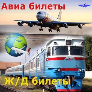 Авиа- и ж/д билеты Серафимовича