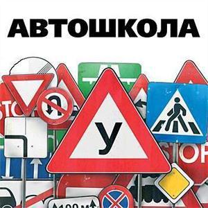 Автошколы Серафимовича