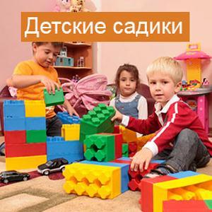 Детские сады Серафимовича