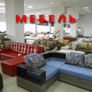 Магазины мебели Серафимовича