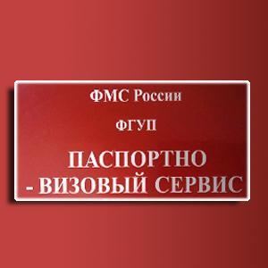Паспортно-визовые службы Серафимовича