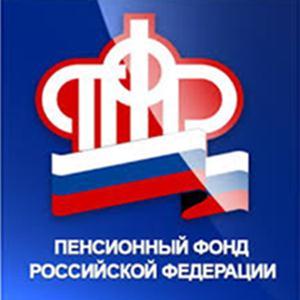 Пенсионные фонды Серафимовича