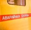 Аварийные службы в Серафимовиче