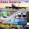 Авиа- и ж/д билеты в Серафимовиче