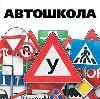 Автошколы в Серафимовиче