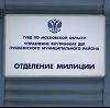 Отделения полиции в Серафимовиче