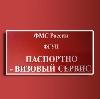 Паспортно-визовые службы в Серафимовиче