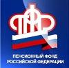 Пенсионные фонды в Серафимовиче