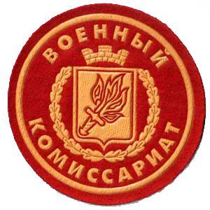 Военкоматы, комиссариаты Серафимовича